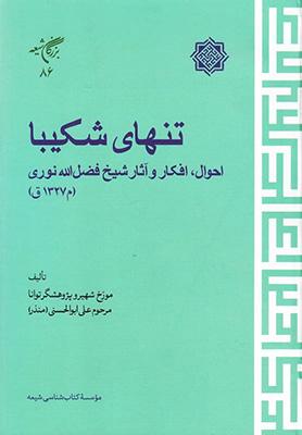 تنهاي شكيبا: احوال، افكار و آثار شيخ فضلالله نوري (م1327ق)
