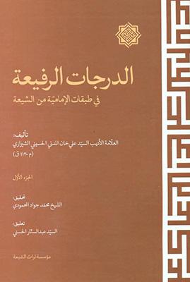 الدرجات الرفيعه في طبقات الاماميه من الشيعه-جلد اول