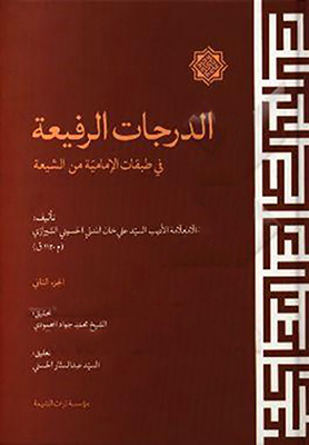 الدرجات الرفيعه في طبقات الاماميه من الشيعه- جلد دوم