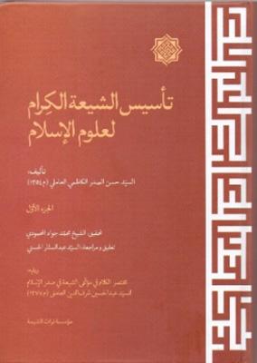 تاسيس الشيعه الكرام لعلوم الاسلام جلد اول