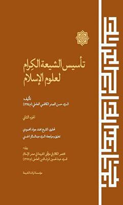 تاسيس الشيعه الكرام لعلوم الاسلام جلد دوم