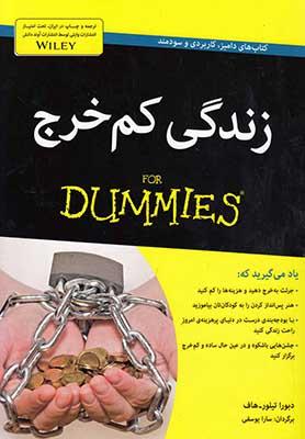 زندگي كم خرج For dummies
