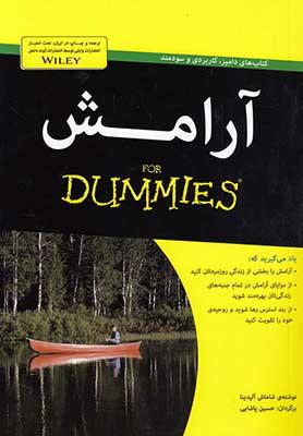 آرامش for dummies