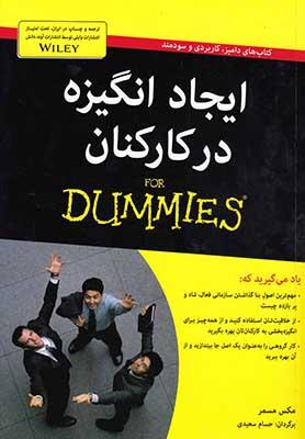 ايجاد انگيزه در كاركنان For dummies