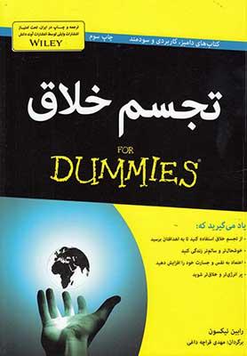 تجسم خلاق for dummies