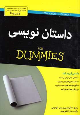 داستاننويسي For dummies