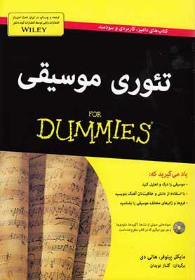 تئوري موسيقي for dummys