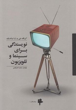 نويسندگي براي سينما و تلويزيون