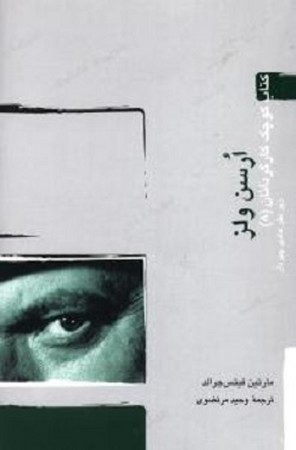 ارسن ولز / كتاب كوچك كارگرداني 8