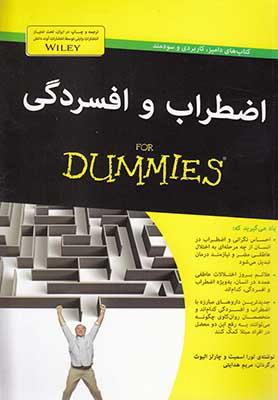 اضطراب و افسردگي / كتاب داميز
