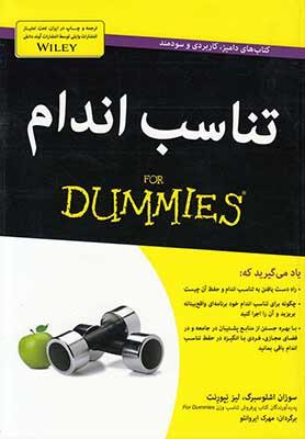 تناسب اندام For dummies