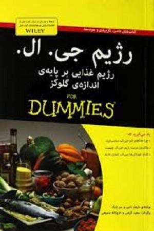 كتاب هاي داميز/ رژيم جي. ال