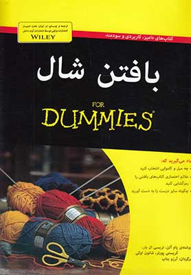 بافتن شال / كتاب هاي داميز