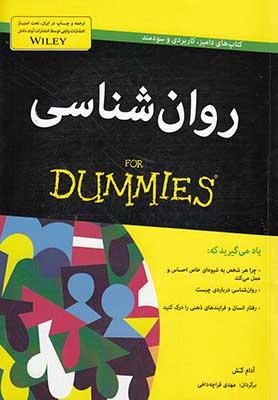 روانشناسي for dummies