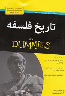 تاريخ فلسفه