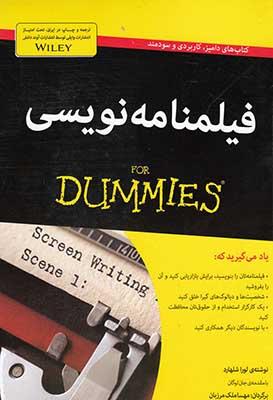 فيلمنامهنويسي for dummies