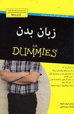 زبان بدن for dummies