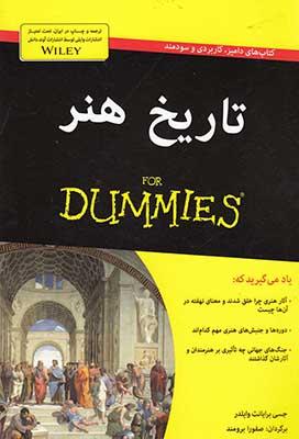 تاريخ هنر for dummies