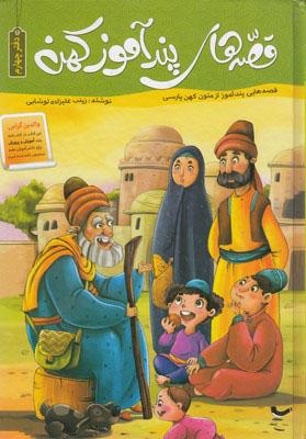 قصه هاي پند آموز كهن / دفتر چهارم