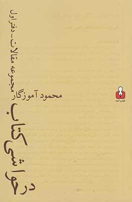 در حواشي كتاب