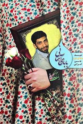 باباي آسماني: شهيد مدافع حرم علي امرايي به روايت مادر