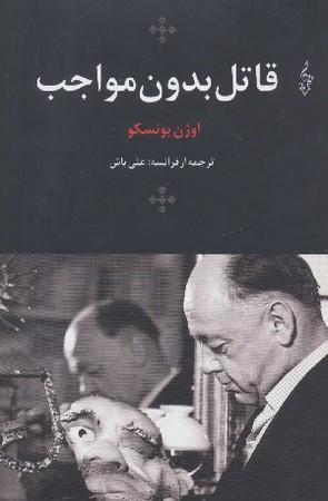 نمايشنامه هاي اوژن يونسكو : قاتل بدون مواجب