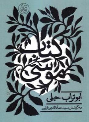 كتاب موسي