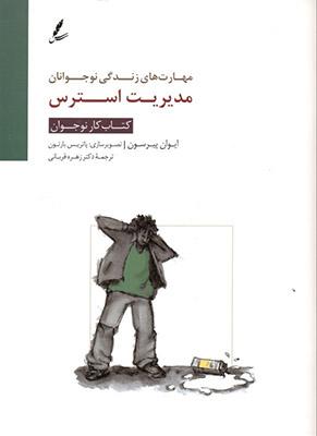 تصميم گيري : كتاب كار نوجوان / مهارت هاي زندگي نوجوانان