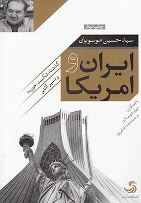 ايران و آمريكا: گذشته شكستخورده و مسير آشتي