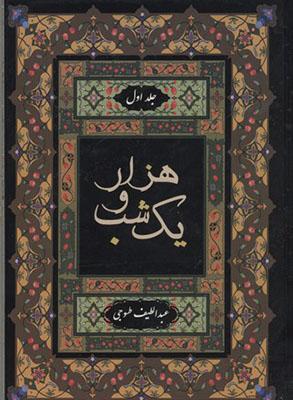 هزار و يك شب (4جلدي قاب دار)