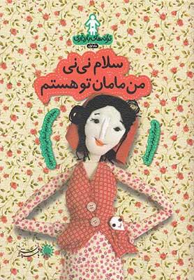 سلام ني ني من مامان تو هستم / ترانه هاي بارداري ماه اول