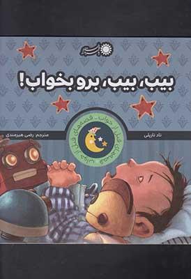بيب بيب برو بخواب / قصه هاي قبل از خواب