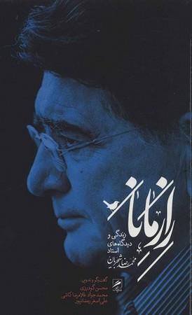 راز مانا/زندگي و ديدگاه هاي استاد محمدرضا شجريان