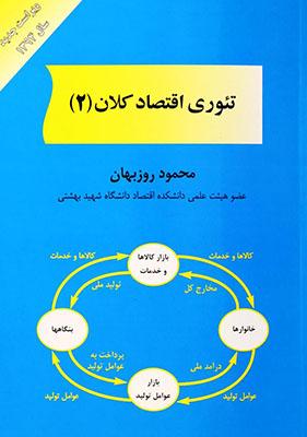 تئوري اقتصاد كلان (2)