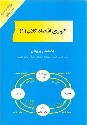 تئوري اقتصاد كلان (1)