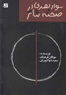 سواد بصري در طراحي صحنه تئاتر