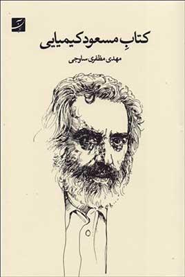 كتاب مسعود كيميايي