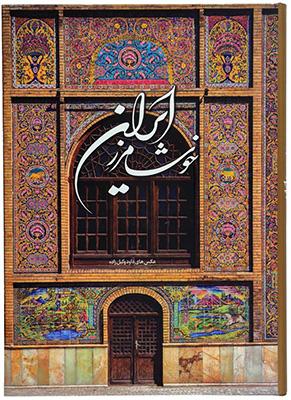 خوشا مرز ايران / دوزبانه باقاب