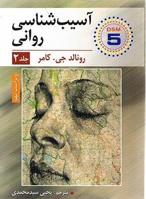 آسيبشناسي رواني جلد2
