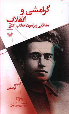 گرامشي و انقلاب/مقالاتي پيرامون انقلاب اكتبر