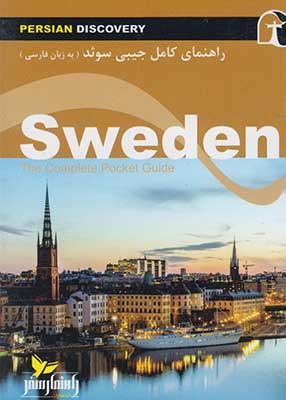 راهنماي سفر جيبي سوئد