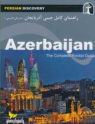 راهنماي كامل جيبي آذربايجان