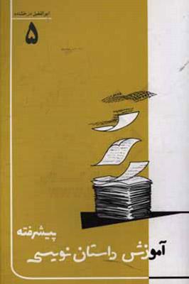 آموزش داستان نويسي پيشرفته (جلد 5)