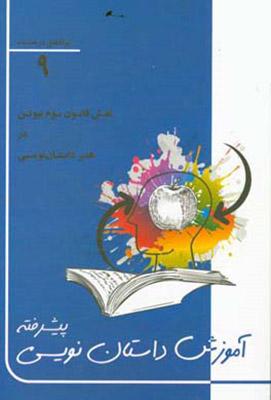 آموزش داستان نويسي پيشرفته (جلد 7)
