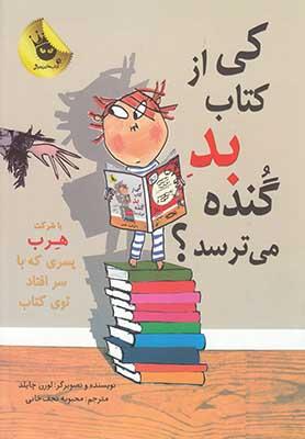 كي از كتاب بد گنده مي ترسد ؟