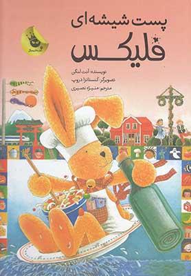 پست شيشهاي فليكس: خرگوش كوچولو و دستورهاي آشپزي از سراسر دنيا