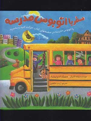 سفر با اتوبوس مدرسه