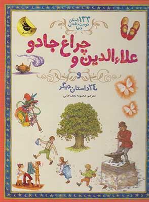 علاء الدين و چراغ جادو / 133 داستان دوست داشتني دنيا