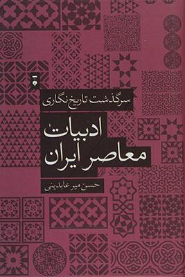سرگذشت تاريخنگاري ادبيات معاصر ايران