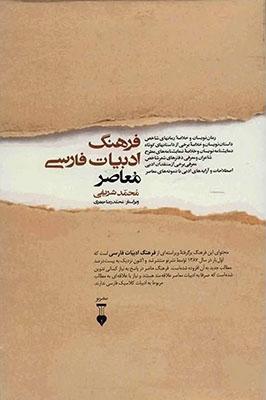 فرهنگ ادبيات فارسي معاصر
